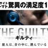 【洋画】「THE GUILTY ギルティ 〔2018〕」ってなんだ?