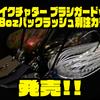 【ボレアス×BackLash】ホロの仕様チャターベイト「モザイクチャター ブラシガードver3/8ozバックラッシュ別注カラー」発売!