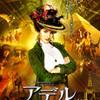 アデル ファラオと復活の秘薬 (2010)