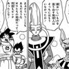 【書評】ドラゴンボール超【漫画版はイイ】