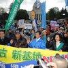 2万8千人が国会包囲 辺野古埋め立て断念求める