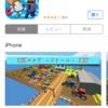 かくれんぼアプリ