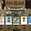 会津田島駅に地酒の試飲用自販機が設置されました。