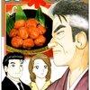 美味しんぼ 103 (ビッグコミックス)