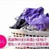 洗濯物のまとめ洗いはNG?変なニオイの原因と対策、一人暮らしの洗濯頻度はどれくらい?