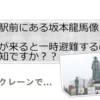坂本龍馬の銅像が高知駅前から台風で飛ばないように一時移動...「ん?銅像って台風で飛ぶの?」