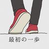 福岡への移住を検討中のあなたへ〜最初の一歩編【移住支援】