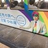 地元ローカル線の旅!近江鉄道編