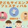 子どもサイエンスフェスティバル相模原大会 1月18日(土)開催!