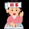 電話嫌いの宴会幹事さんは予約代行アプリ「ペコッター」を使うべしぺこ!