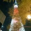 さすらいリーマン東京旅行3日目『今度はあなたと行きたいな』