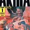 近未来SFコミックの金字塔『アキラ』大友克洋著