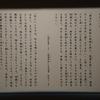 MOA美術館「竹内栖鳳展」