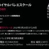 【開催日決定】英国ロイヤルバレエスクール in JAPAN
