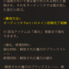 【プレイ日記】Part.37 オーディリタ地方へ出撃!
