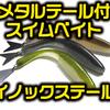【ロンガスベイツ】メタルテールが付いたスイムベイト「イノックステール」通販サイト入荷!