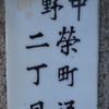 【中野町】栄町通