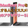 【保存版】新型MacBook Proを購入する人にオススメしたい最強のアクセサリー5選