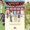 【終了】冬の幻冬舎セールからおすすめの作品を紹介!『有頂天家族』『鹿男あをによし』『蜜蜂と遠雷』など