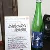 【一白水成 純米吟醸】の感想・評価:お手本のような純米吟醸!