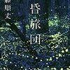【読書感想】『黄昏旅団』本の表紙に一目惚れした