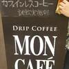 モンカフェ 試飲会 ムーミンモデルがもらえたよ。