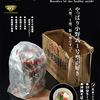「趣味の製麺第7号」の御案内