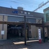 本州の西の端の駅~下関駅~