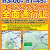 9日(日)に富士スバルラインでMt.富士ヒルクライムが開催され、交通規制が入ります