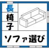 【分類】お気に入りのソファ選び
