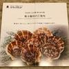 【優待】ラックランド  3,000円(2020年累計160,549円)