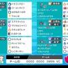 剣盾S8 最高最終2112 最終74位  ポリドヒドワルビ