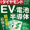 雑誌 - 週刊ダイヤモンド - 【特集】EV・電池・半導体 (2021/04/03)