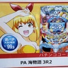 【アイカツ!】アイカツオンパレード!ユニットライブツアー ユニパレ!仙台公演について