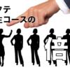 トビタテ留学!Japan【高校生コース】の倍率は?書類審査と2次面接では?
