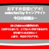 第297回【おすすめ音楽ビデオ!】Mr.Childrenの新作MV、CGなのにアニメなのに、めちゃくちゃステキ!です。CG制作に大事なことがたくさん含まれている作品だということを言いたい、毎日22:30更新のブログです。