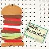 世界一のハンバーガーと次男の涙