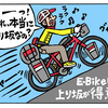 E-Bikeってどんな仕組み?@日刊スポーツコラム