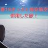 【18きっぷ】青春18きっぷと格安航空会社の併用プラン