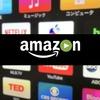Apple TVでAmazonプライムビデオがやっとテレビで見れるようになりました!