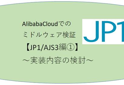 AlibabaCloudでのミドルウェア導入検証【JP1/AJS3編①】~実装内容の検討~