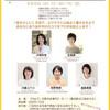 6/5 チャリティお片づけ相談会@豊田 開催します!