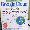「Google Cloudではじめるデータエンジニアリング入門」を読んでみた