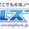 「ノアフェス.1」のゲーム制作推奨ツールに「ノベルスフィア」を追加しました。