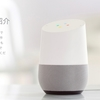 Google Home、10月に日本でも発売