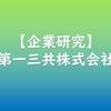 【製薬会社 企業研究】第一三共株式会社の特徴