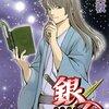 【2015年読破本66】銀魂―ぎんたま― 58 (ジャンプコミックス)
