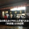 【秋田屋@大門(浜松町)】絶品のもつ煮込みとやきとんを食べれる名店