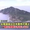 余りにも弱気な日本政府の対応