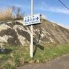 【北海道】旅26日目:風の日には止まってみる